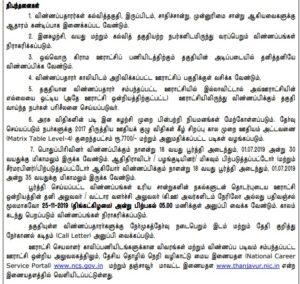 TNRD Thanjavur Recruitment 2019 30 Panchayat Secretaries Posts